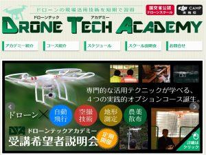 drone-tac