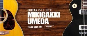三木楽器 ギター 買取