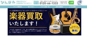 なんぼや ギター 買取